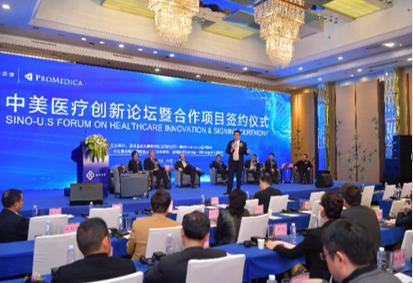 首届中美医疗创新论坛在深圳举办