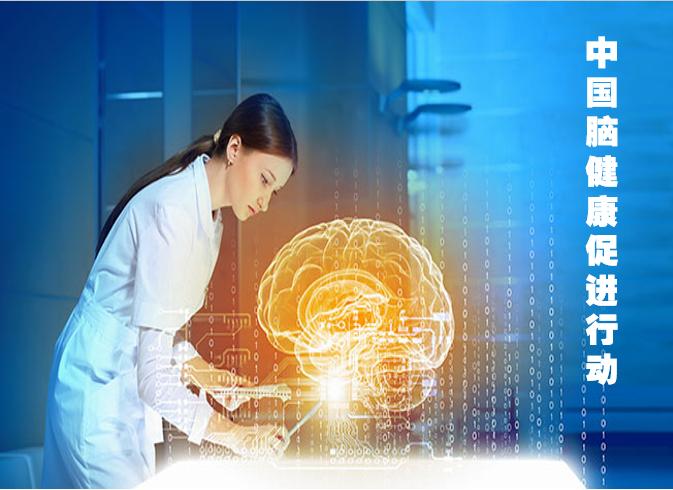 中国脑健康促进行动