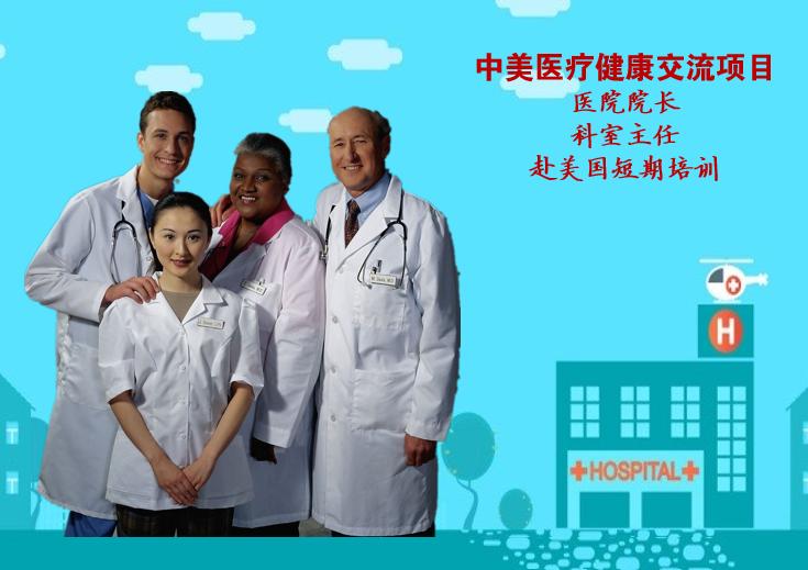 医院院长/科室主任/医师/卫生健康行政管理人员赴美国短期培训