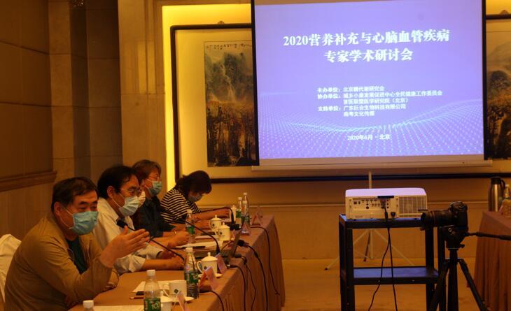 【图片新闻】我委协办的 2020营养补充与心脑血管疾病专家学术研讨会在京举行