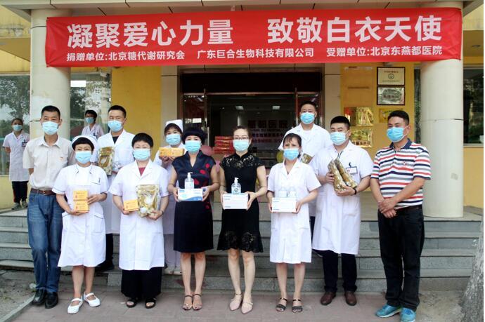 北京糖代谢研究会端午节前向白衣天使捐赠疫情防控物资