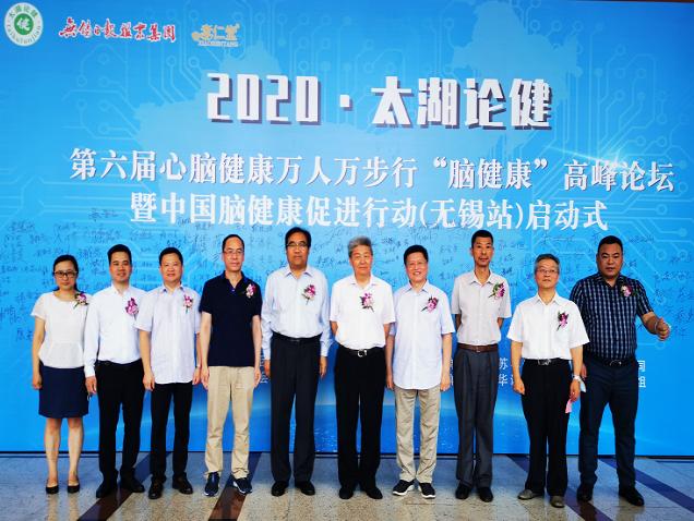 新冠疫情常态化防控下的中国脑健康促进行动在无锡拉开帷幕